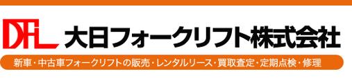 フォークリフト 新車中古車から改造まで 大阪府寝屋川市|大日フォークリフト 株式会社